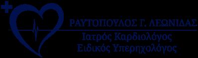 Ραυτόπουλος Λεωνίδας Καρδιολόγος Υπερηχολόγος – Βύρωνας Αττικής Αθήνα